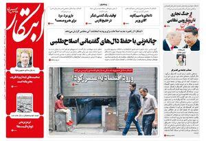 حسین مرعشی: با حصر، تواناییهای کشور از بین میرود!/ باید با آغوش باز از آل سعود استقبال کنیم