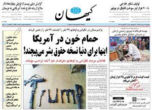 عکس/ صفحه نخست روزنامههای دوشنبه ۱۴ مرداد