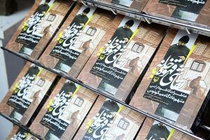 گزارشگاه کتاب نقاشی قهوه خانه
