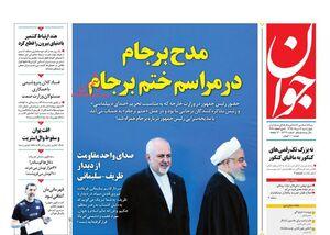 صفحه نخست روزنامههای چهارشنبه ۱۶ مرداد