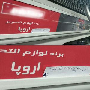 اقدام جالب یک مسافر مترو +عکس