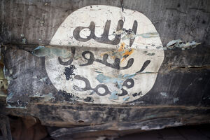 غنائم جنگی داعش در تهران