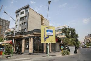 عکس/ تبریک متفاوت شورای شهر به خبرنگاران