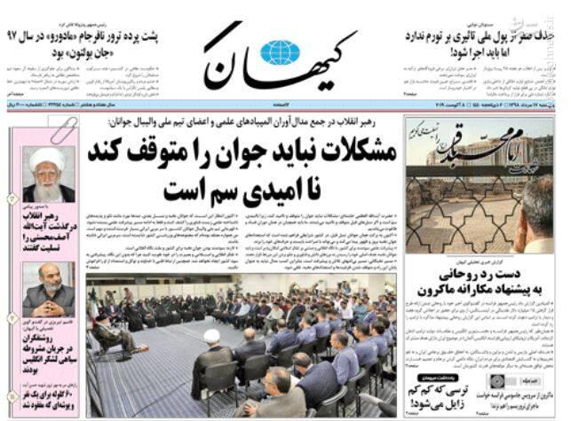 کیهان: مشکلات نباید جوان را متوقف کند نامیدی سم است