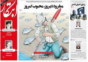 صفحه نخست روزنامههای پنجشنبه ۱۷ مرداد