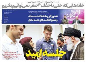 عکس/ صفحه نخست روزنامههای پنجشنبه ۱۷ مرداد