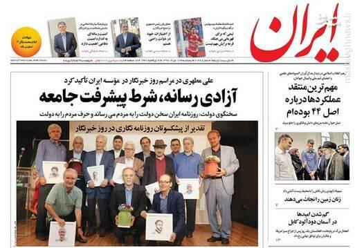 ایران: آزادی رسانه، شرط پیشرفت جامعه