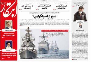 ابتکار: اصلاح طلبان، وفادارترین افراد به نظام بودهاند!/ دولت روحانی، دولتی منفعل و بدون تدبیر است