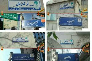 فیلم/ ماجرای حذف نام شهدا از تابلو معابر محله زعفرانیه