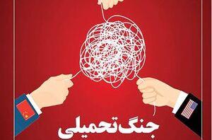 جنگ روانی موفقیت آمیز آمریکا در ایران +عکس