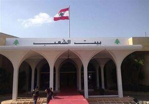 در «کاخ بعبدا» لبنان چه گذشت؟