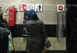 ایستگاههای مترو همچنان در قرق دستفروشان +عکس