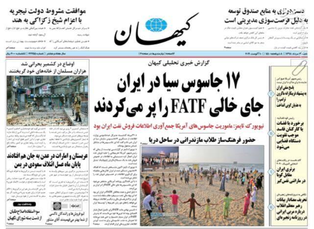 کیهان: ۱۷ جاسوس سیا در ایران جای خالی FATF را پر میکردند