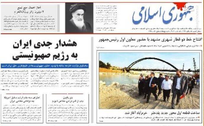 جمهوری اسلامی: هشدار جدی ایران به رژیم صهیونیستی