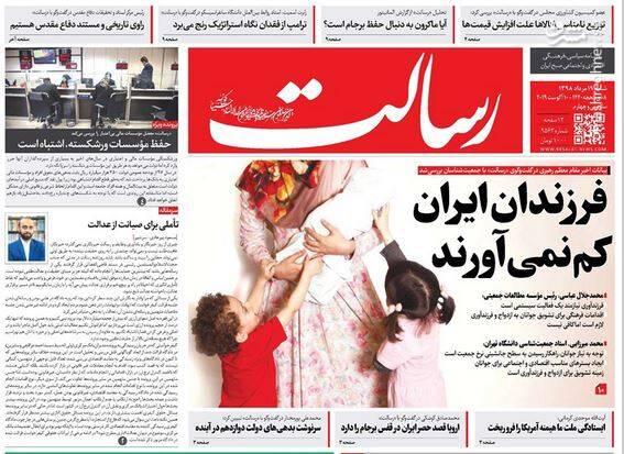 رسالت: فرزندان ایران کم نمیآورند