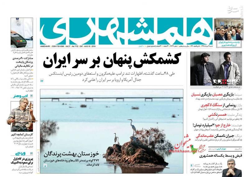 همشهری: کشمکش پنهان بر سر ایران