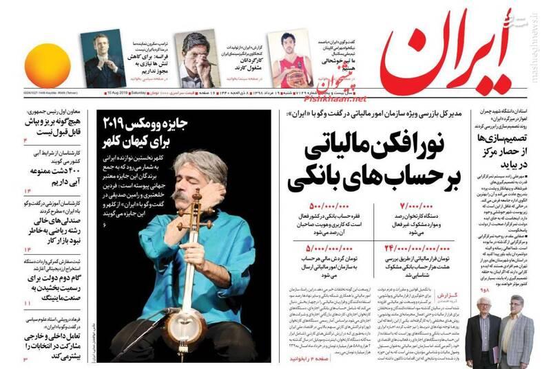 ایران: نورافکن مالیاتی بر حسابهای بانکی