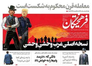 صفحه نخست روزنامههای یکشنبه ۲۰ مرداد
