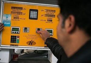 جزئیات استفاده از کارت سوخت شخصی