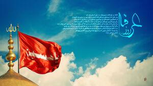 صوت و متن کامل دعای عرفه با نوای شیخ حسین انصاریان