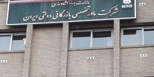 مخالفت مجلس با انتقال شرکت بازرگانی دولتی به وزارت صمت