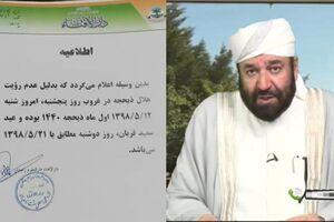 تلاش شبکههای وهابی برای جابجایی روز عرفه و عید قربان!
