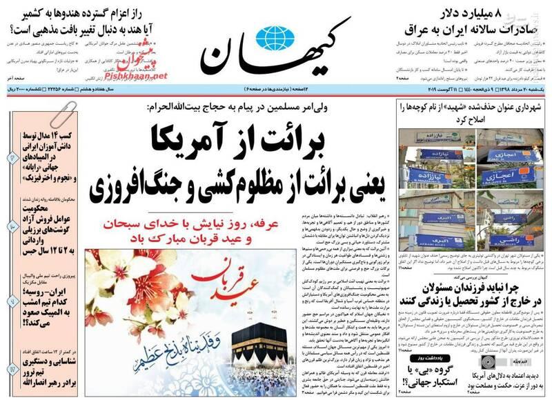 کیهان: برائت از آمریکا یعنی برائت از مظلومکشی و جنگ افروزی