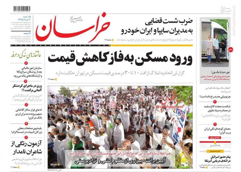 خراسان: ورود مسکن به فاز کاهش قیمت
