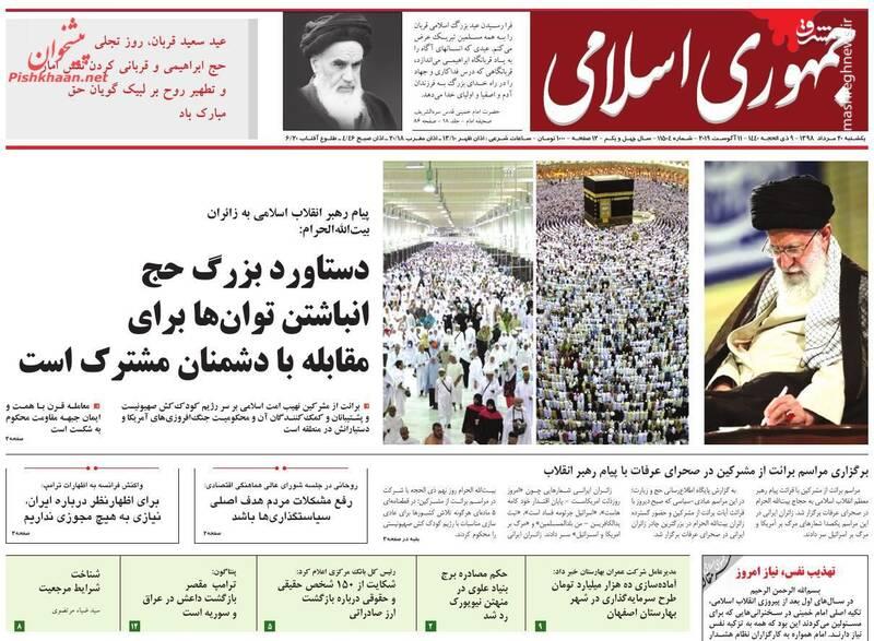 جمهوری اسلامی: دستاورد بزرگ حج انباشتن توانها برای مقابله با دشمنان مشترک است