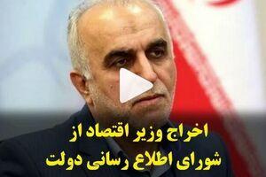 اخراج وزیر اقتصاد از شورای اطلاع رسانی دولت +فیلم