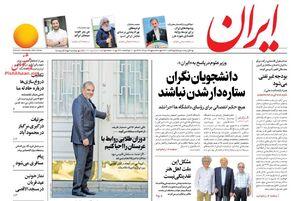 صفحه نخست روزنامه سه شنبه 22 مرداد
