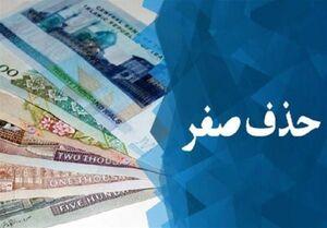 ردپای صندوق بینالمللی پول در حذف ۴ صفر