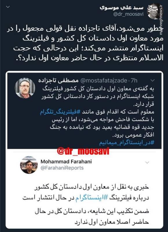 تاجزاده این خبرها را از کجا در میآورد؟