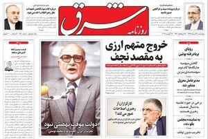 صفحه نخست روزنامههای چهارشنبه ۲۳ مرداد