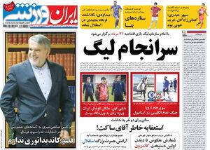 عکس/ تیتر روزنامههای ورزشی چهارشنبه ۲۳ مرداد