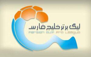 عکس/ برنامه هفته هفتم لیگ برتر