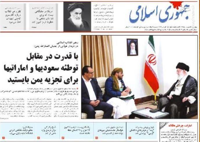 جمهوری اسلامی: با قدرت در مقابل توطئه سعودیها و اماراتیها برای تجزیه یمن بایستید
