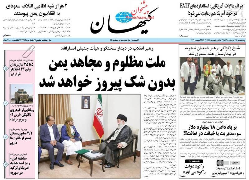 کیهان: ملت مظلوم و مجاهد یمن بدون شک پیروز خواهد شد