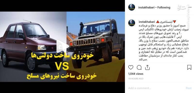 خودروی ساخت دولتیها و خودروی ساخت نیروهای مسلح