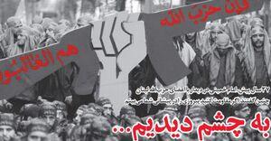خط حزبالله ۱۹۷/ «به چشم دیدیم...» +دانلود