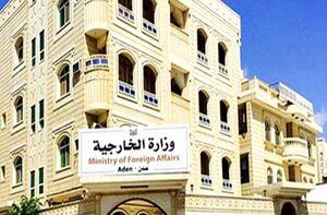 دفتر وزارت خارجه «دولت هادی»