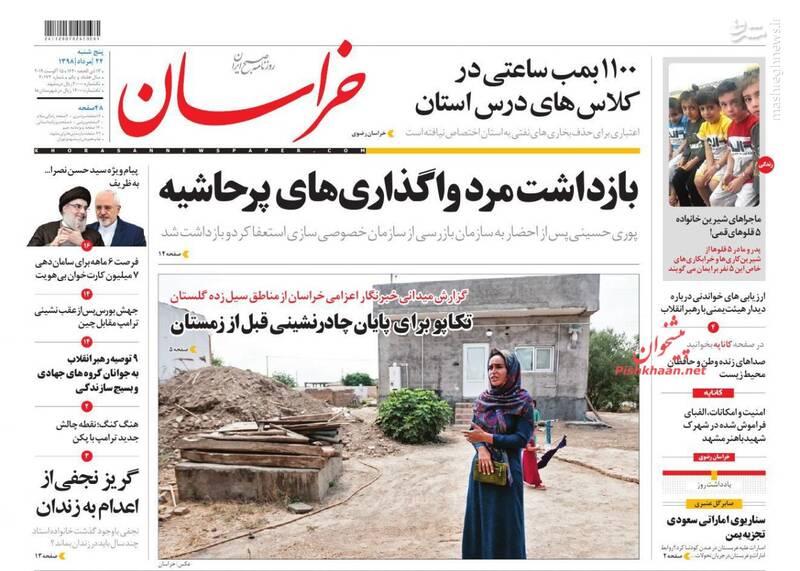 خراسان: بازداشت مرد واگذاریهای پرحاشیه