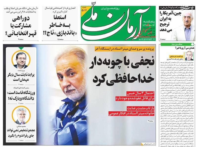 آرمان ملی: نجفی با چوبه دار خداحافظی کرد