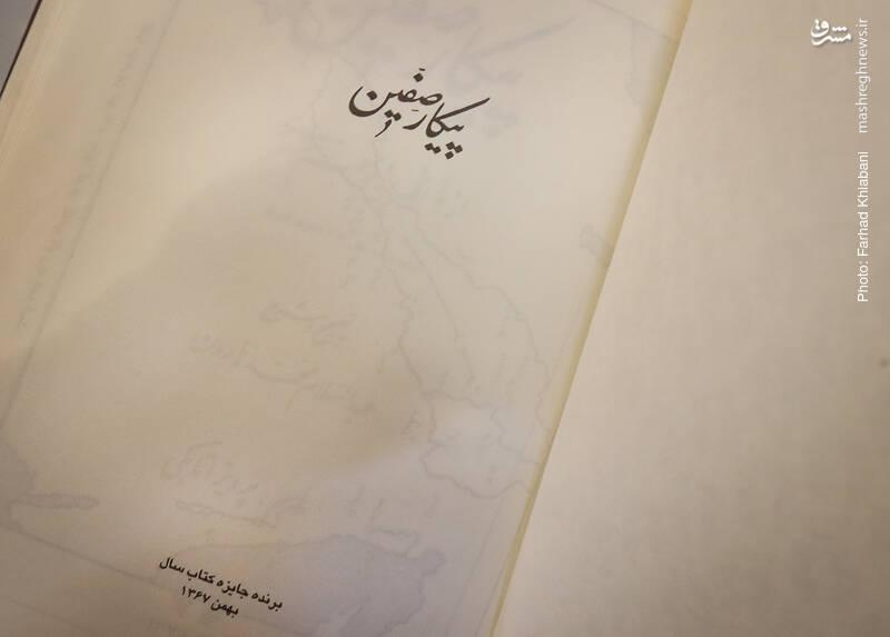 «پیکار صفین» در ادامه مسیر، کتابی است که علی محبی آن را به ما معرفی می کند. گویا انتشارات علمی فرهنگی این کتاب را در دهه هفتاد منتشر کرده بوده اما در توزیع و فروش آن موفق نبوده. یکی از ناشران، تعداد باقیمانده آن را می خرد و حالا می شود این کتاب ارزشمند را به راحتی از کتابفروشی کیهان با قیمت بسیار پایین خریداری کرد.