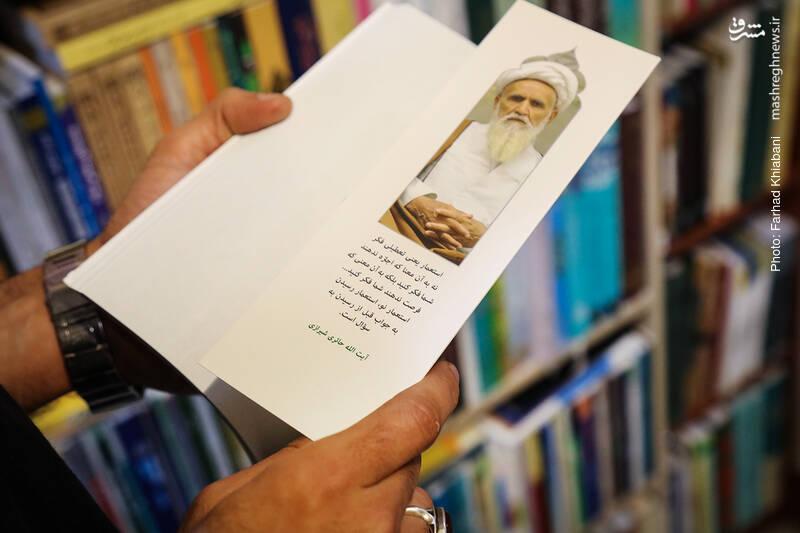رکاب دلش نمی آید به کتاب های مرحوم آیت الله حائری شیرازی هم اشاره ای نکند. جلد یکی از آن ها را باز می کند و این جمله را می خواند: استعمار یعنی تعطیلی فکر نه به آن معنا که اجازه ندهند فکر کنید بلکه به آن معنا که فرصت ندهند فکر کنید. استعمار نو، رسیدن به جواب، قبل از رسیدن به سئوال است.