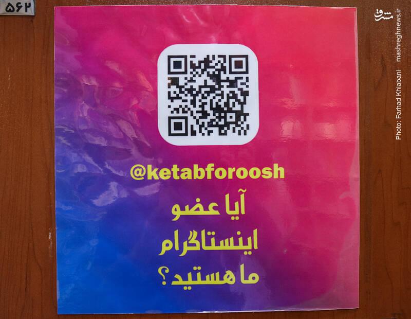 این هم کیو.آر کد فروشگاه و آدرس ایستاگرامش که فعال است و می تواند به خرید های کتابی تان کمک کند.