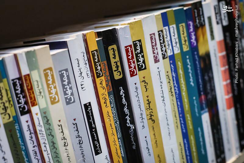 در مورد کتاب های «نیمه پنهان» از انتشارات کیهان هم هر چه گفتنی بوده، گفته شده. فقط ذکر این نکته که این مجموعه ارزشمند را هیچ کجای دیگر جر در این فروشگاه نمی شود به صور تکامل و یکجا دید و تهیه کرد. صلواتی هم هدیه کنیم به روح مرحوم شایانفر که تولد این کتاب ها به همت او در دفتر پژوهش های موسسه کیهان بود.