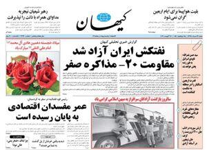 صفحه نخست روزنامههای شنبه ۲۶ مرداد