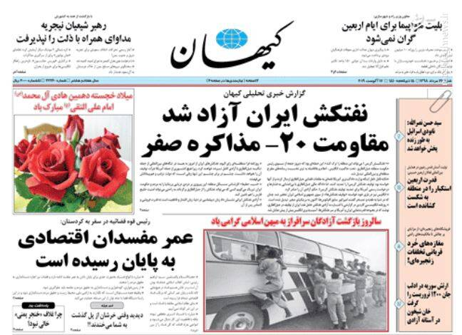 کیهان: نفتکش ایران آزاد شد، مقاومت ۲۰ _ مذاکره صفر