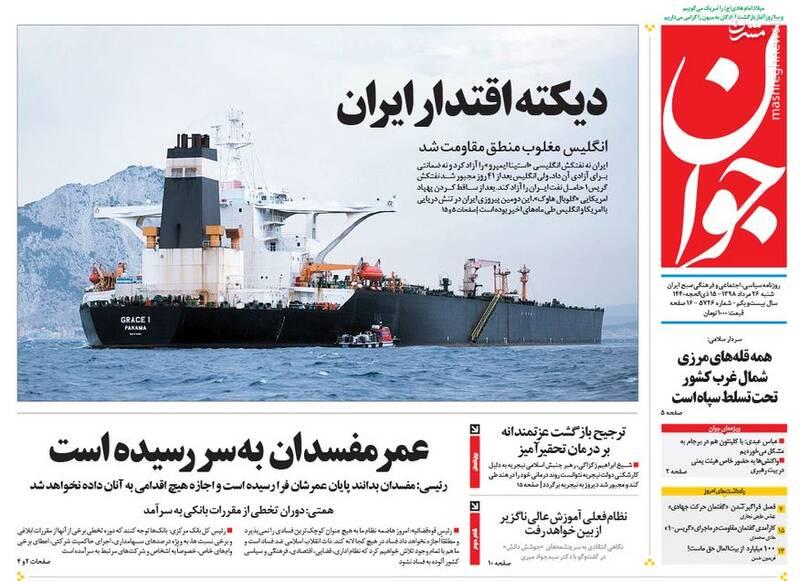 جوان: دیکته اقتدار ایران